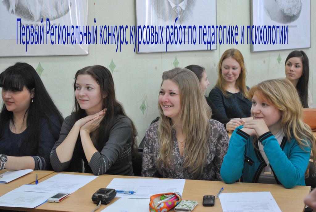 Областной конкурс психолого педагогических a