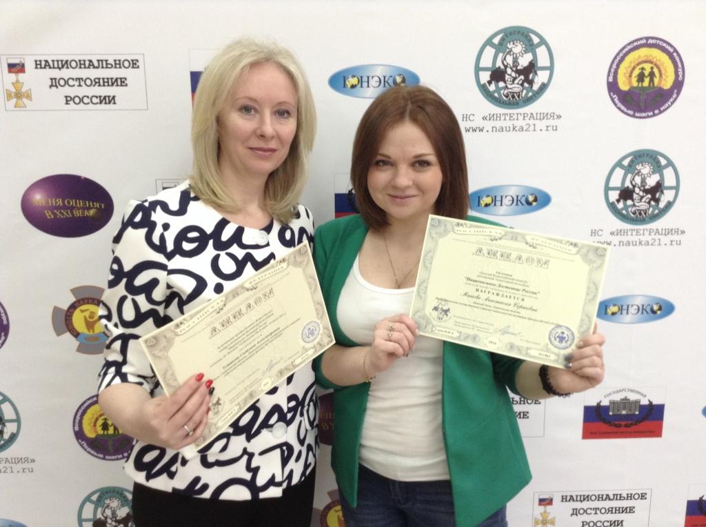 Всероссийский конкурс национального достояния россии